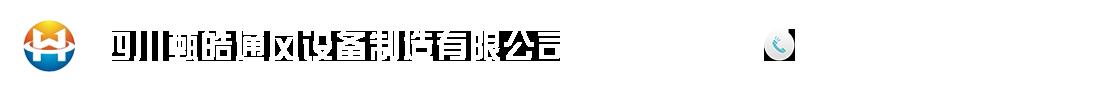 四川甄皓通风设备制造有限公司