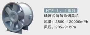 HTF-轴流式消防排烟风机