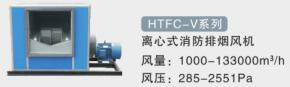 HTFC-V离心式消防排烟风机