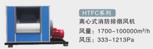 HTFC-离心式消防排烟风机