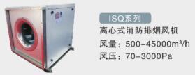 ISQ-离心式消防排烟风机