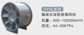 PYHL-轴流式消防排烟风机