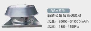 RSA-轴流式消防排烟风机