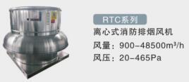 RTC-离心式消防排烟风机