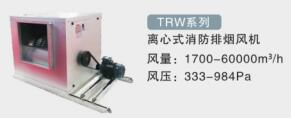 TRW-离心式消防排烟风机